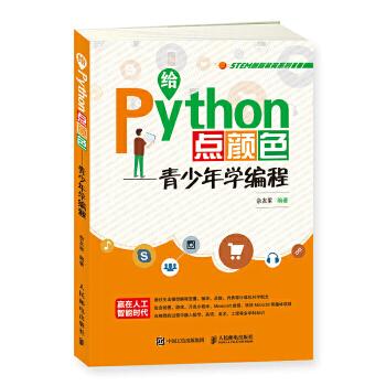 给Python点颜色 青少年学编程 Python少儿编程入门教程 儿童视频学Python程序设计从入门到精通 教孩子学Python编程书籍 青少年Python编程入门 亲子编程入门读物 配套教学视频及源代码