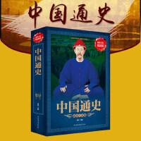 中国通史 非吕思勉全套正版彩图一本浓缩中华上下五千年写给儿童的中国历史书籍 畅销书排行榜兼具知识性科学性趣味性文化读本