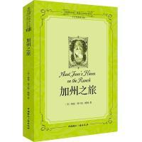 封面有磨痕-加州之旅 [美]莱曼弗兰克鲍姆(L. Frank Baum) 9787507837445 中国国际广播出版