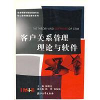 【正版二手8成新】客户关系管理理论与软件/ 陈明亮 浙江大学出版社