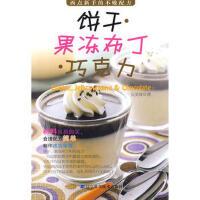 [封面有磨痕-HSY]-饼干・果冻布丁・巧克力 9787538161021