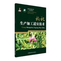 枸杞生产加工适宜技术(中药材加工适宜技术丛书)