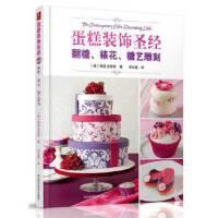 【正版直发】蛋糕装饰:翻糖、裱花、糖艺雕刻 (英) 林迪 史密斯著 9787537571685 河北科技出版社