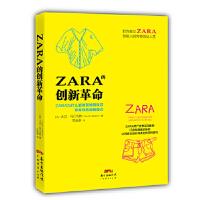 ZARA的创新革命 [西]大卫・马汀内斯 广东经济出版社有限公司 9787545447224