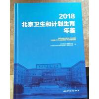 北京卫生和计划生育年鉴2018