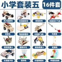 小学生科技小制作套装儿童创意diy科学实验物理玩具手工发明材料