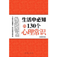 生活中必知的130个心理常识(电子书)
