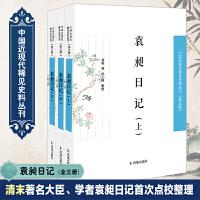 袁昶日记(中国近现代稀见史料丛刊 第五辑)(全3册)