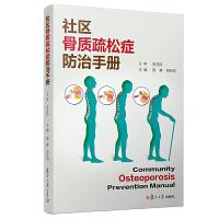 社区骨质疏松症防治手册