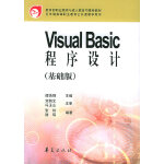 Visual Basic 程序设计(基础版)