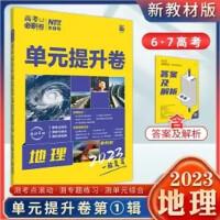 2020版高考必刷卷 单元提升卷 地理 文科适用 2020高考一轮自主复习地理 高考必刷卷地理单元提升卷 67高考理想