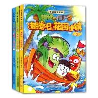 沸腾吧花园小镇系列/奇幻爆笑漫画植物大战僵尸2 共3册