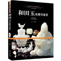 【包邮】和田玉收藏与鉴赏 玮珏著 新世界出版社 9787510435737