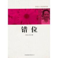 【新书店正品包邮】错位 林如求著 吉林出版集团有限责任公司 9787546328515