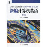新编计算机英语 第2版 王春生 机械工业出版社 9787111399971