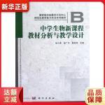 中学生物新课程教材分析与教学设计 张小勇,夏茂林,赵广宇 9787030351203 科学出版社