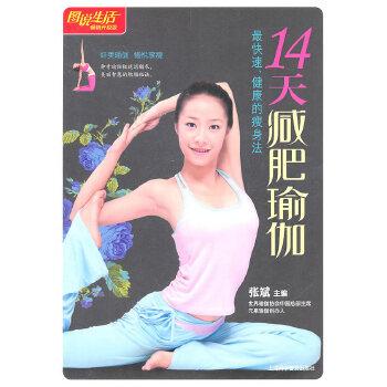 14天减肥瑜伽(pdf+txt+epub+azw3+mobi电子书在线阅读下载)