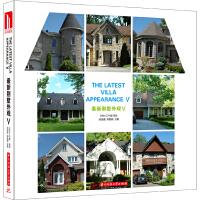 最新别墅外观Ⅴ(不同的材质,不同的造型,不同的色彩,不同的图案,不同的语汇,尽展别墅外观的别样风情。)