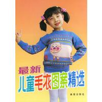 最新儿童毛衣图案精选