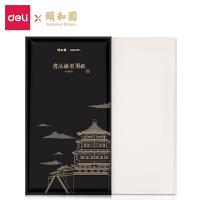 得力文具74259颐和园书画纸书法练习用纸初学者毛笔练字纸竹浆纸