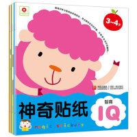 3册神奇贴纸3~4岁 小红花童书IQ EQ CQ儿童益智游戏书籍 左右脑开发思维训练 专注力图书 贴纸儿童书籍 3-6