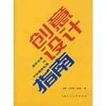 创意设计指南(美)克劳斯,许骅,吴天赋9787532231683上海人民美术出版社