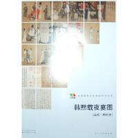 范本传真 韩熙载夜宴图 人民美术出版社 9787102064963 人民美术出版社
