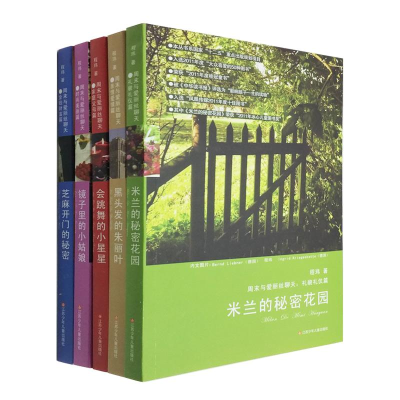 全新正版与爱丽丝聊天系列5册套装/米兰的秘密花园 黑头发的朱丽叶等/影响孩子一生的读物/正版