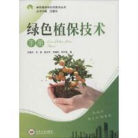 【全新直发】绿色植保技术手册 汪建沃