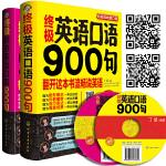 终极英语口语900句(套装共2册)