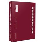 中国网络法律规则的完善思路:民商法卷