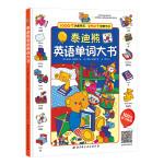 泰迪熊英语单词大书(扫码听音频)