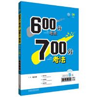 理想树-600分考点700分考法 高考英语-2015B版(湖北专用) 9787513545792