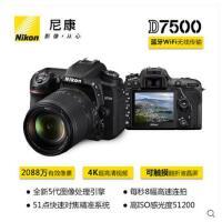 Nikon/尼康D7500套机(18-140mm)镜头单反相机 数码照相机