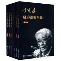 【正版直发】于光远经济论著全集(套装1-22卷) 于光远 9787513035415 知识产权出版社