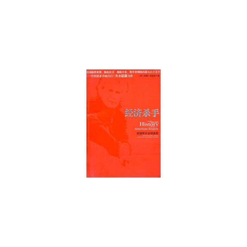 【正版二手书旧书9成新左右】经济杀手:美国欺真相9787508613307 正版书籍,下单速发,大部分书籍9成新左右,物有所值,有部分笔记,无盘。品质放心,售后无忧。