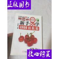 [二手旧书9成新]新手易学・玩转微博(新浪、腾讯、搜狐) /华诚?