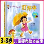 宝宝起步走系列:打开伞 附赠DVD儿童绘本0-3-6岁少幼儿亲子阅读故事图画书籍少儿早教启蒙读物图书本小人书童书