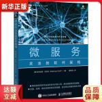微服务 灵活的软件架构 [德]埃伯哈德・沃尔夫(Eberhard Wolff) 人民邮电出版社978711552129