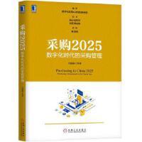 采购2025:数字化时代的采购管理 宫迅伟等 机械工业出版社 9787111613886 【新华书店 稀缺收藏书籍!】