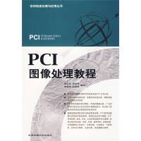 PCI�D像�理教程�w文吉、胡卓�|、李家存、�w秀怡 �g中���h境科�W出版社9787802093386【正版直�l】
