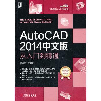 AutoCAD2014中文版从入门到精通(pdf+txt+epub+azw3+mobi电子书在线阅读下载)