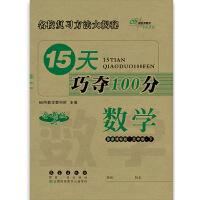 15天巧夺100分数学五年级下册20春 BS课标版(北师)全新版