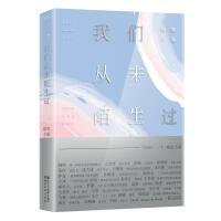 一个7我们从未陌生过:我们从未陌生过 韩寒 文学 小说 作品集中国现当代随笔文学