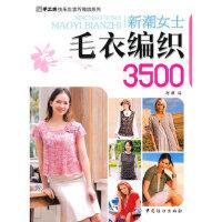 新潮女士毛衣编织 3500阿瑛中国纺织出版社9787506476546