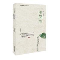 【新书店正版】田园书冯杰作河南文艺出版社9787807656616