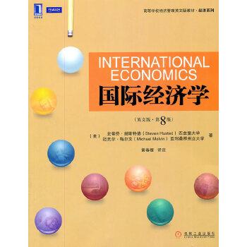 国际经济学(英文版 原书第8版)