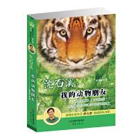 沈石溪:我的动物朋友--动物小说大王沈石溪品味成长书系
