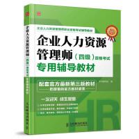 企业人力资源管理师(四级)资格考试专用辅导教材