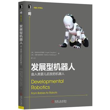 发展型机器人:...